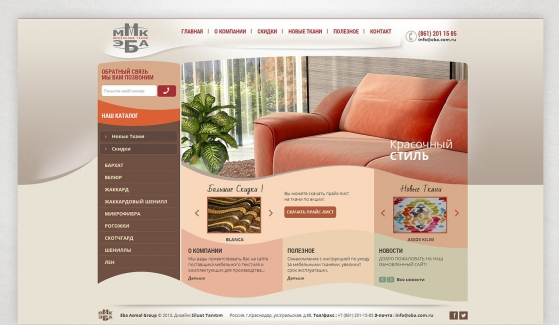 Eba Tekstil Kontrol Panelli Web Sitesi - Web Tasarımı