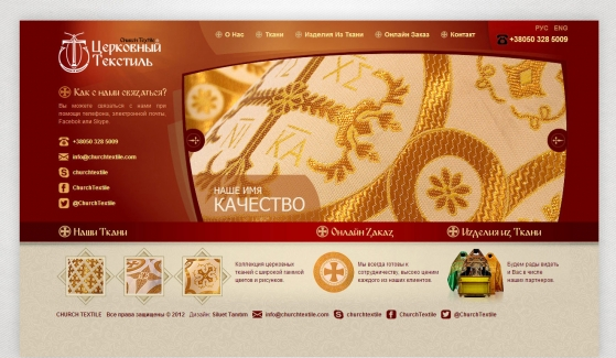 Church Textile Website With Admin Panel - Web Design