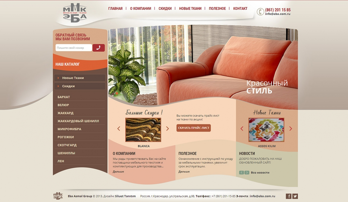 Eba Tekstil Website With Admin Panel - Web Design